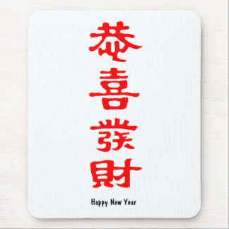 Chinese Happy New Year Mouse Pad