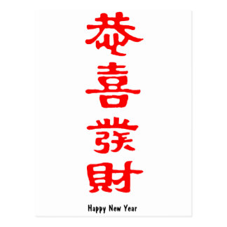 Chinese Happy New Year Postcard
