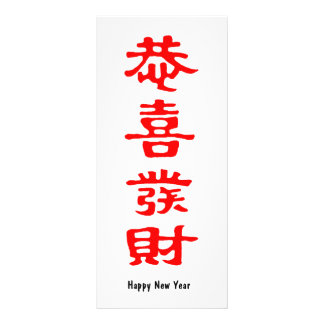 Chinese Happy New Year Rack Card Template