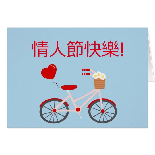 "Chinese ""Happy Valentine's Day"" Card with Bicycle"