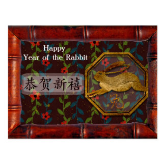 Chinese Happy Year of the Rabbit 新年快乐 Postcard