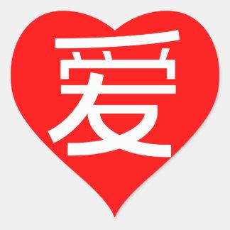 Chinese Heart Sticker
