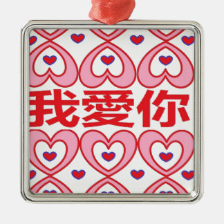 Chinese hearts in lucky 888 Silver-Colored square decoration