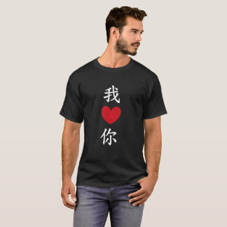 "Chinese ""I Love You"" Shirt - Dark"