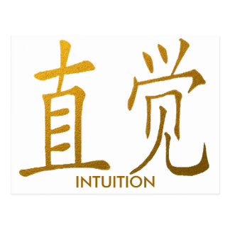 CHINESE INTUITION SYMBOL POST CARDS