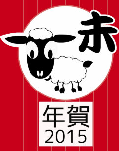 Japanese Zodiac Sheep