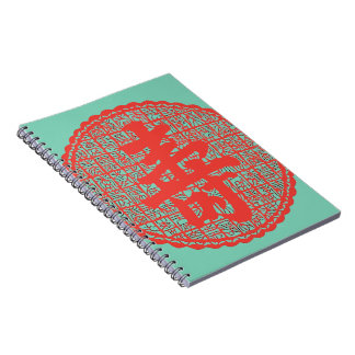 """""""Chinese Long Life"""" Spiral Note Book"""