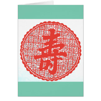 """Chinese Long Life Symbol"" Greeting Card"