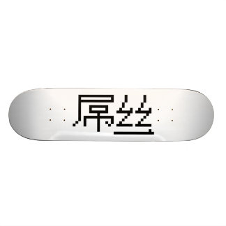 Chinese Loser / Diaosi 屌丝 Hanzi MEME Custom Skateboard