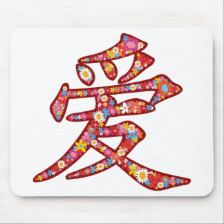 Chinese Love Ai Spring Flowers Kanji Symbol Logo Mouse Pad