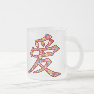 Chinese Love Ai Spring Flowers Kanji Symbol Logo Coffee Mugs