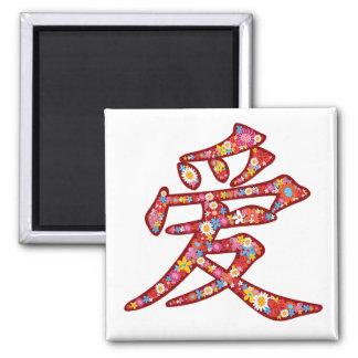 Chinese Love Ai Spring Flowers Kanji Symbol Logo Square Magnet