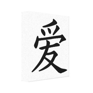 Chinese Love Character Canvas Print