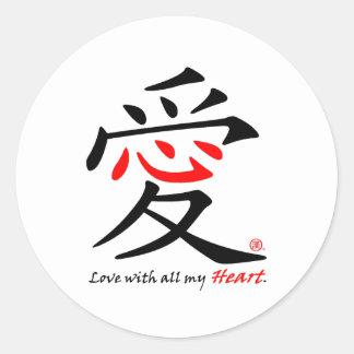 Chinese Love Heart Sticker