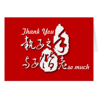 Chinese Love Poem Calligraphy Wedding Thank You Note Card