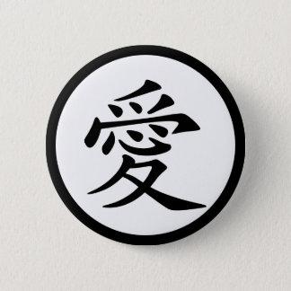 Chinese Love Symbol 6 Cm Round Badge