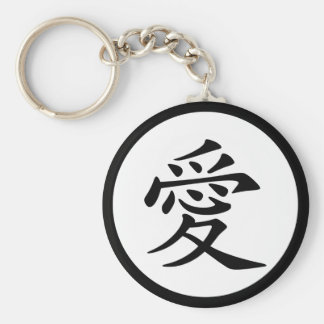 Chinese Love Symbol Basic Round Button Key Ring