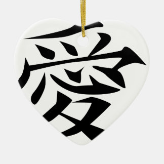 Chinese Love Symbol Christmas Ornament