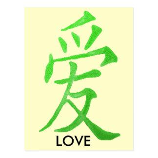 CHINESE LOVE SYMBOL POSTCARD