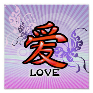 Chinese Love Symbol Poster