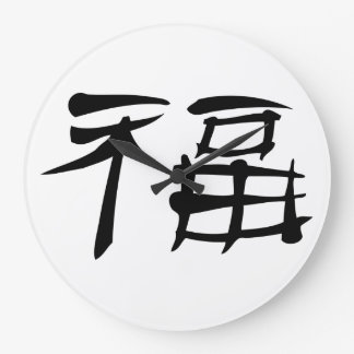 Chinese Luck Symbol Wall Clock (dark)