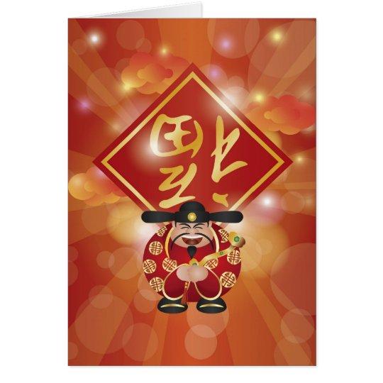 Chinese Money God Card