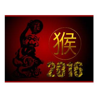 Chinese Monkey Year 2016 Gold Chinese Symbol Postcard