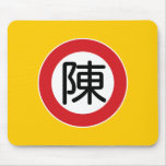 "Chinese Name Chen ""Street Sign"" Mousepads"
