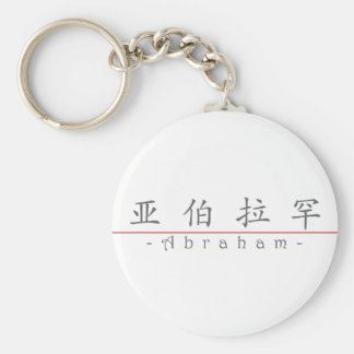 Chinese name for Abraham 20393_1.pdf Keychain