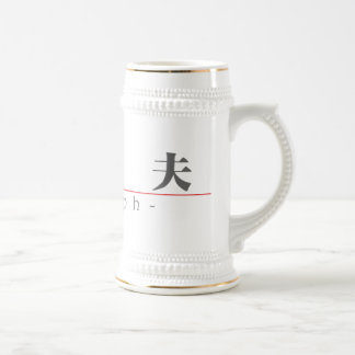 Chinese name for Adolph 20397_3.pdf Beer Stein