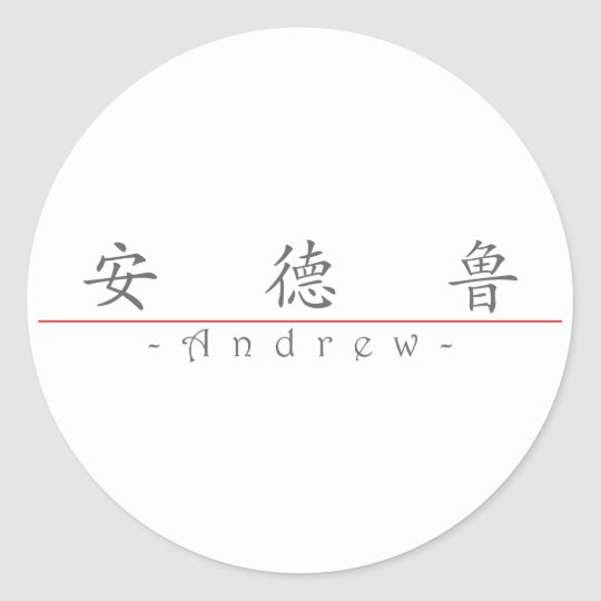 Chinese name for Andrew 20415_1.pdf Classic Round Sticker