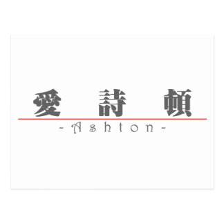 Chinese name for Ashton 22108_3.pdf Postcard