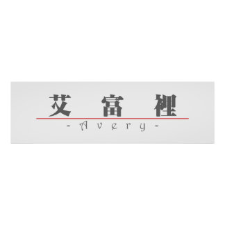 Chinese name for Avery 20439_3 pdf Print