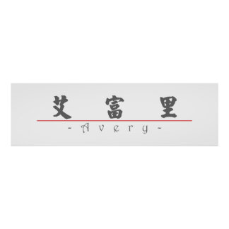 Chinese name for Avery 20439_4 pdf Print