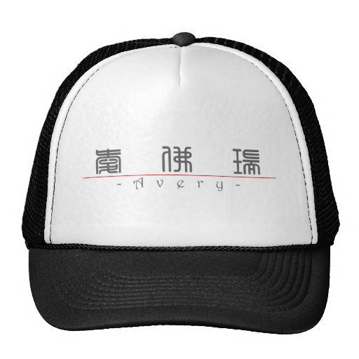Chinese name for Avery 21017_0.pdf Hat
