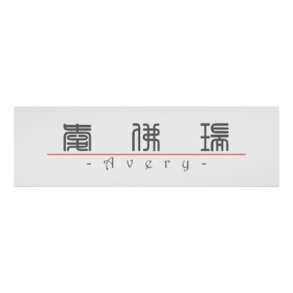 Chinese name for Avery 21017_0 pdf Poster
