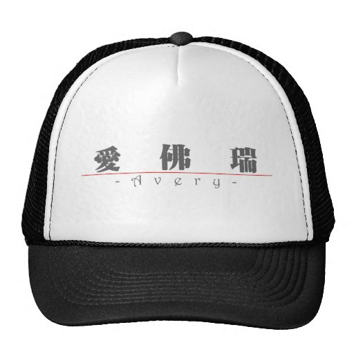 Chinese name for Avery 21017_3.pdf Trucker Hat