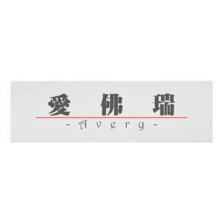 Chinese name for Avery 21017_3 pdf Posters