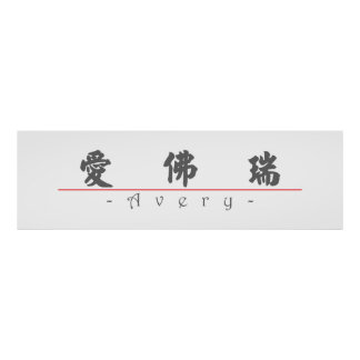 Chinese name for Avery 21017_4 pdf Print