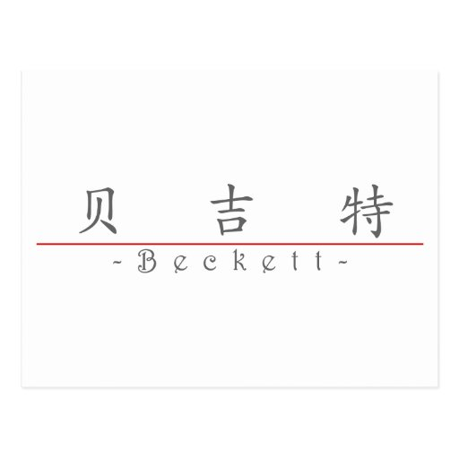 Chinese name for Beckett 22329_1.pdf Postcard