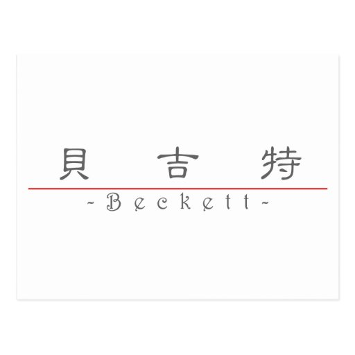 Chinese name for Beckett 22329_2.pdf Postcard