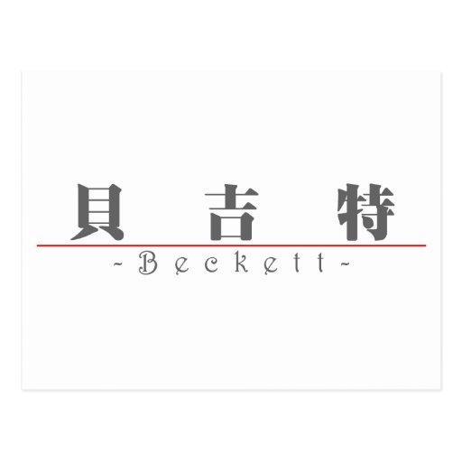 Chinese name for Beckett 22329_3.pdf Post Cards