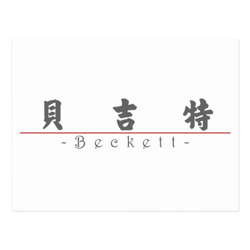 Chinese name for Beckett 22329_4.pdf Post Cards
