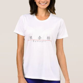 Chinese name for Bennett 20460_1.pdf Tee Shirts