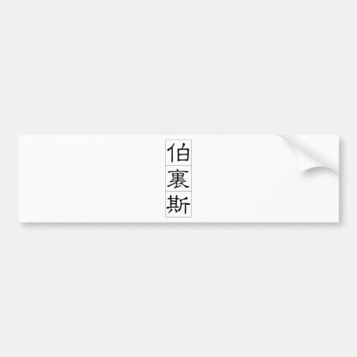 Chinese name for Boris 20478_2.pdf Bumper Stickers