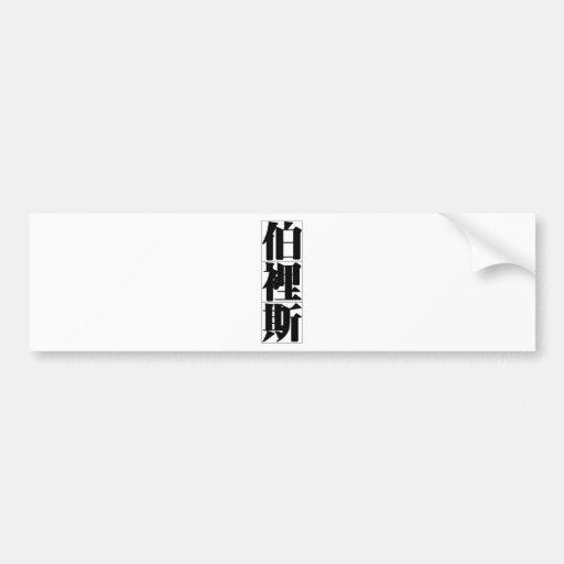 Chinese name for Boris 20478_3.pdf Bumper Sticker