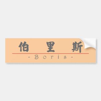 Chinese name for Boris 20478_4.pdf Bumper Sticker