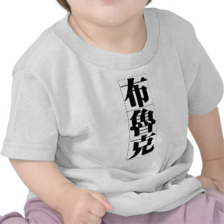 Chinese name for Brook 20049_3.pdf Tee Shirts