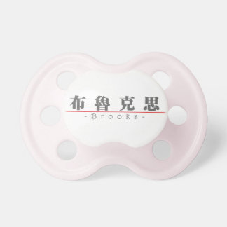 Chinese name for Brooks 22345_3.pdf Pacifiers