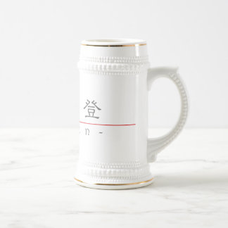 Chinese name for Caden 22135_2.pdf Beer Stein